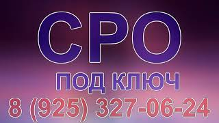 сро на проектирование цена в москве(, 2017-12-11T15:29:16.000Z)