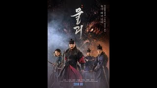 영화 '물괴 (Monstrum,2018)' 2차 예고편
