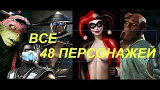 Все суперудары (все 48 персонажей). Injustice 2. смотреть онлайн в хорошем качестве бесплатно - VIDEOOO