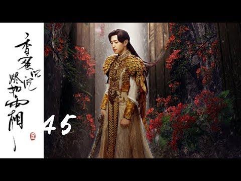 【香蜜沉沉烬如霜】Ashes Of Love——45(杨紫、邓伦领衔主演的古装神话剧)