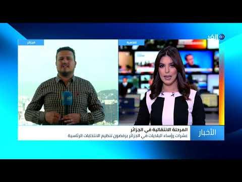 الجزائر الآن.. 9 شخصيات تتقدم بأوراق ترشحها للانتخابات الرئاسية