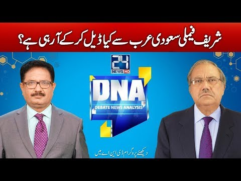 DNA - 1st January 2018 - 24 News HD