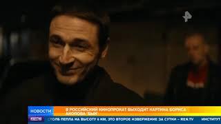 """Российский фильм """"Бык"""" о молодежи 90-х годов выходит в прокат"""