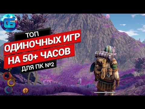 Топ Одиночных Игр на 50+ часов для ПК | Длинные игры на PC часть 2