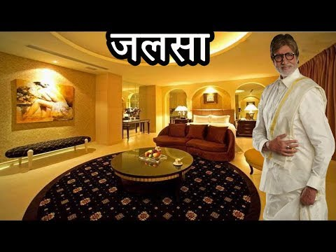 अमिताभ का बंगला 'जलसा' किसी 5 स्टार होटल से कम नहीं है | Amitabh Bachchan's Jalsa House