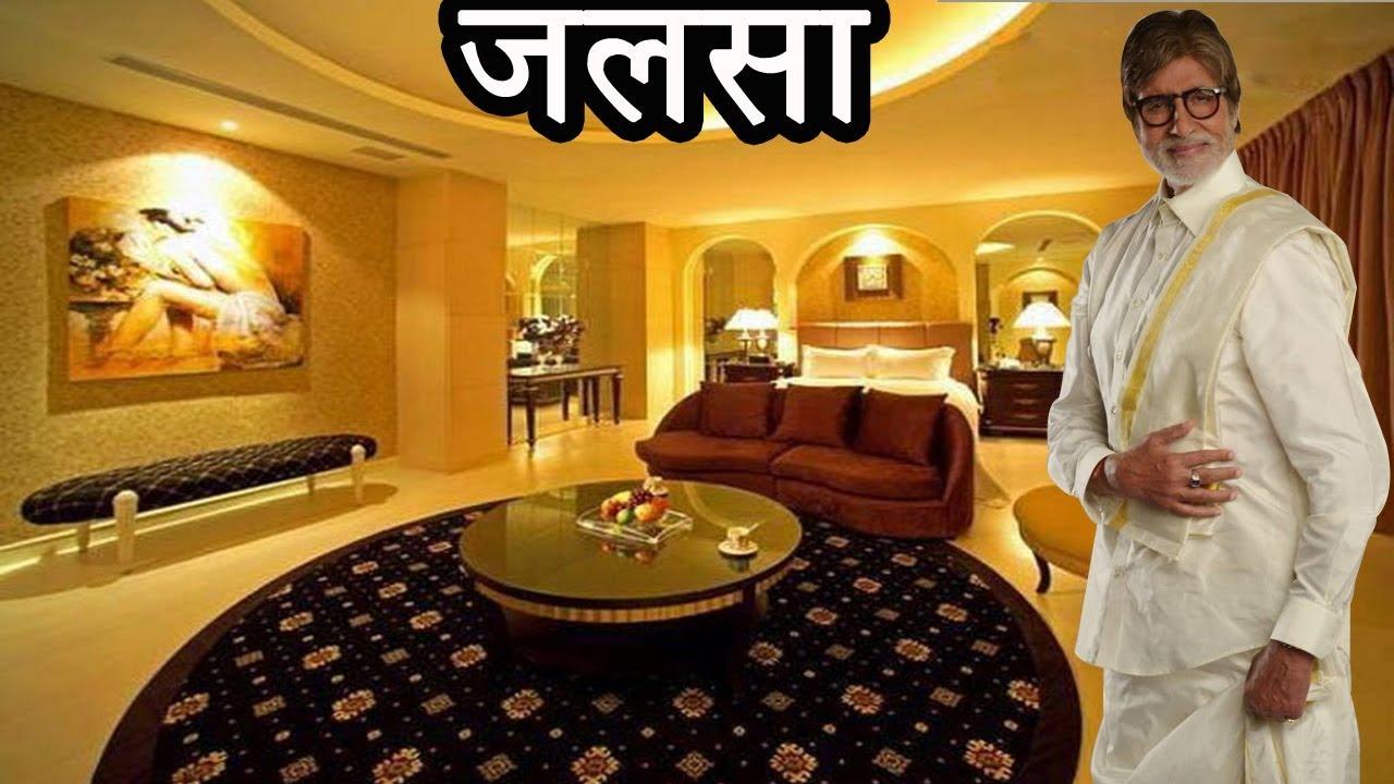 अमतभ क बगल जलस कस 5 सटर हटल स कम नह ह Amitabh Bachchans Jalsa House
