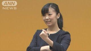 秋篠宮家の佳子さま 英・リーズ大学に短期留学へ(17/04/24) 佳子内親王 動画 18