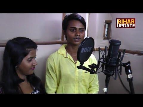Chandresh Bedardi New Song Recording | Studio Live | Bihar Update