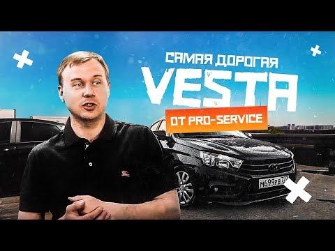 Самая дорогая Lada Vesta. Более 500 000 рублей вложений!