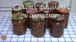 Салат с фасолью и овощами на зиму! Легко приготовить!