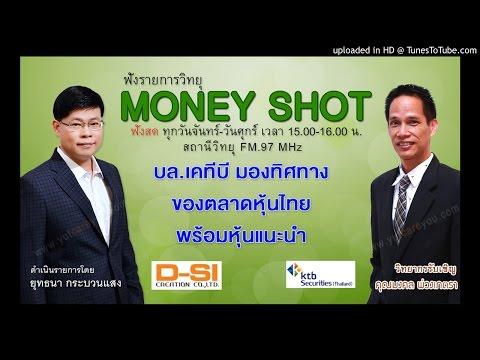 บล.เคทีบี มองทิศทางของตลาดหุ้นไทย พร้อมหุ้นแนะนำ (25/07/59-1-1)