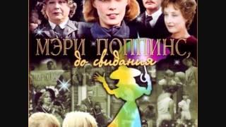 """Максим Дунаевский - """"Увертюра"""" (""""Мэри Поппинс"""" OST)"""