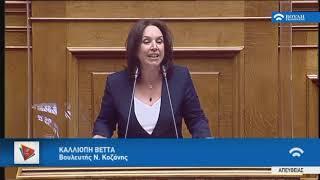 2020.07.16 ▪ Ομιλία της Βουλευτή ΣΥΡΙΖΑ Κοζάνης Καλλιόπης Βέττα για το ΑΚΡΟΠΟΛ