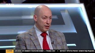Гордон: Украина сегодня не в состоянии отвоевать Крым и Донбасс, но и на уступки России идти нельзя