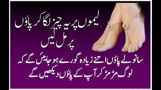 Feet Whitening | Feet Whitening Tips | Feet Whitening Pedicure At Home | Paon Gora Karne Ka Tarika