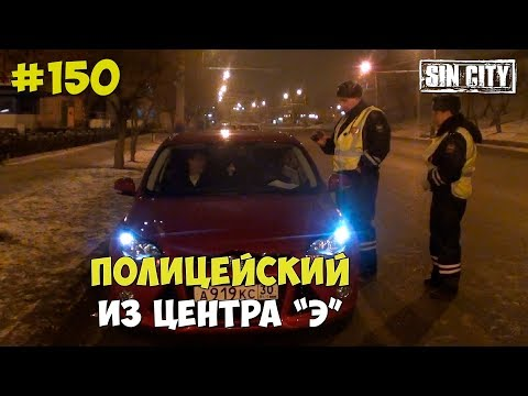 """Город Грехов 150 - Полицейский из центра """"Э"""""""