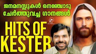 ജനമനസ്സുകൾ നെഞ്ചോടു ചേർത്തുവച്ച ഗാനങ്ങൾ   Kester Hits   Jino Kunnumpurath