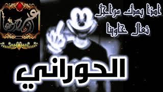 حالات وتس درعا  حوراني وصلي درعاوي ولي مو عاجبه لَزٍبـہٰـ̨̥̬̩ـيـًٌٍّ̨̥̬̩ـ❤!!