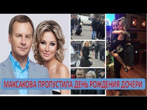 Максакова проигнорировала день рождения дочери   (07.04.2017)