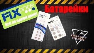 FIXprice Батарейки Таблетки Обзор и Тест на часах