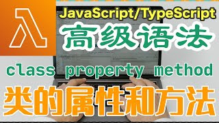 Javascript 中文教学 - 高级语法篇 - ES6 类的属性和方法 - @AWS Lambda【2级会员】