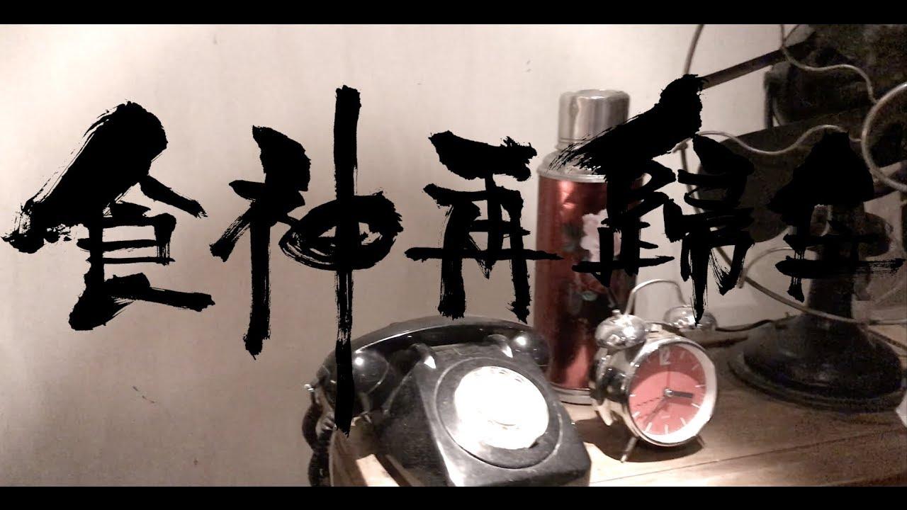 食神再歸位《鮮蝦雲吞》【經典香港小食】Cantonese Wonton