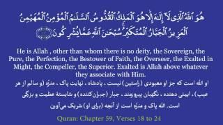 Surah Al Hashr Ayah 18-24 Sheikh Mishary Rashid AlAfasy 1080p HD