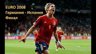 Германия Испания 0 1 финал ЕВРО 2008 Germany vs Spain European Football Championship Final