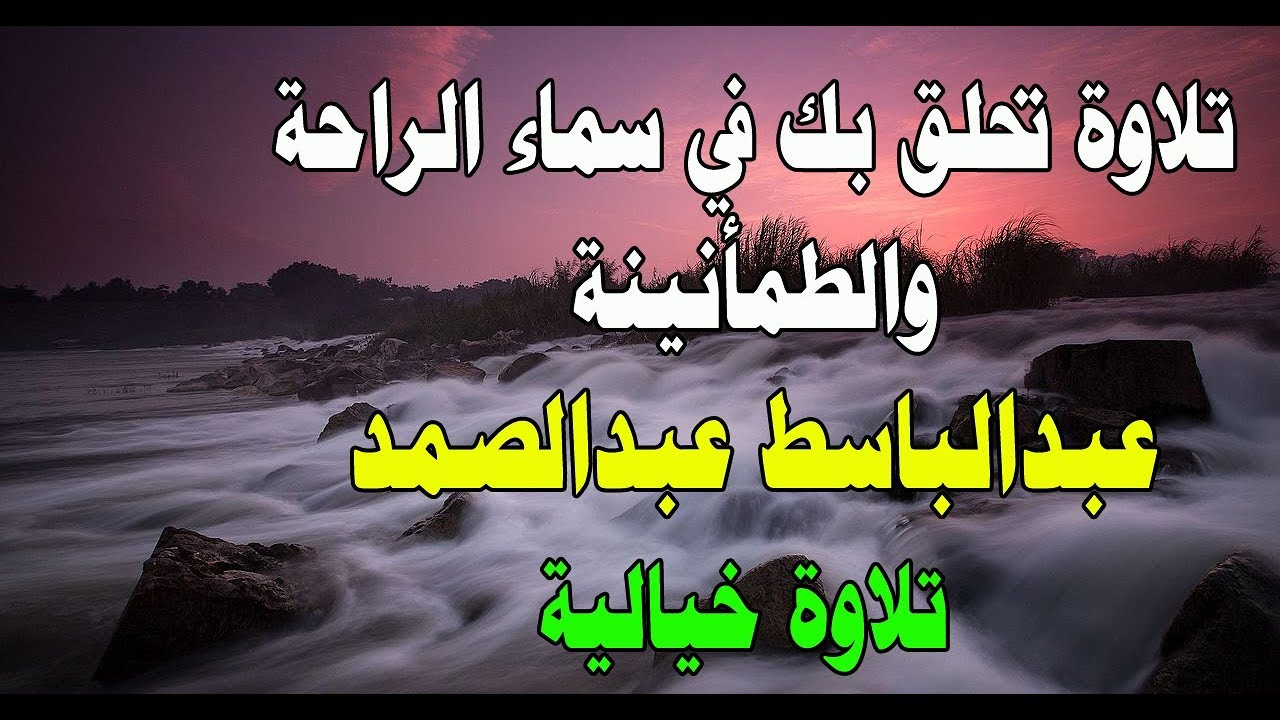 تحميل قران كريم عبد الباسط