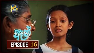 Anne Episode 16 |  ඈන් ... Thumbnail