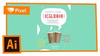 Рисуем рекламную листовку в Adobe Illustrator | уроки для новичков