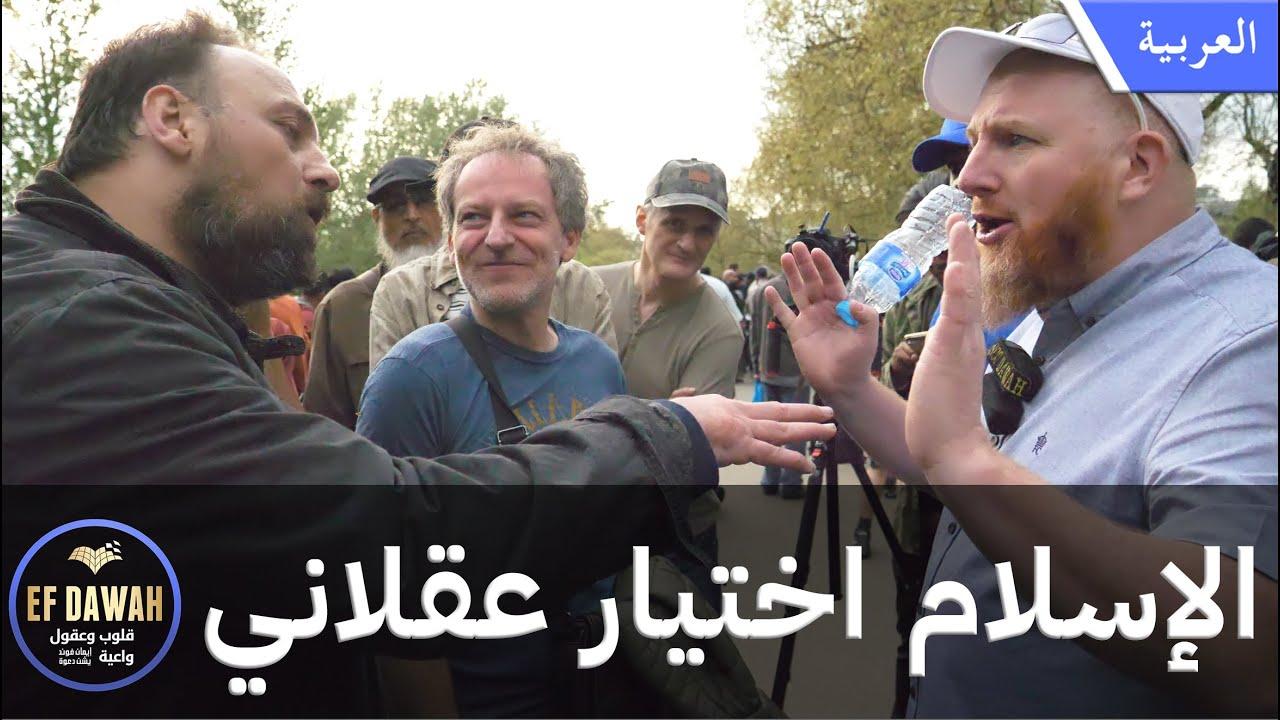 الإسلام اختيار عقلاني!! حوار حمزة مع ملحد بريطاني
