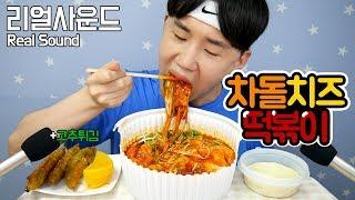 불스떡볶이 차돌치즈떡볶이 고추튀김 Tteok-bokki トッポッキ 리얼사운드 먹방(Real Sound eating MukBang) 도남이TV Donam