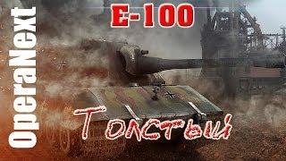 E-100 ~��������� ���������~ 10585 ������