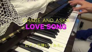 チャゲ&飛鳥の曲の中でわたしが一番好きな、1989年リリースの LOVE SONG...