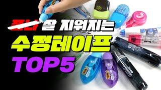 인생 수정테이프 TOP5 | 입시덕후
