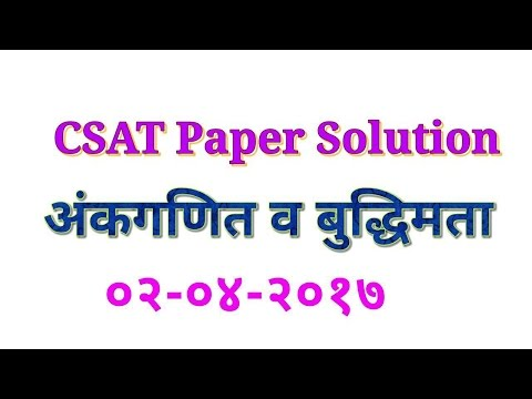राज्यसेवा 2017 (अंकगणित & बुद्धिमत्ता) CSAT Paper Solution || Csat paper analysis ||examguide