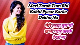 Meri Tarah Tum Bhi Kabhi   Kya Yehi Pyaar Hai   Babul Supriyo, Alka Yagnik   90s Hindi Romantic Song