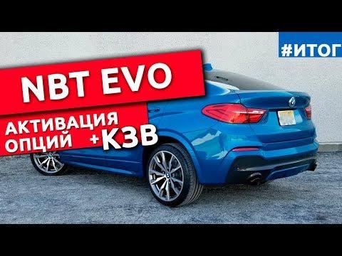 Зарядили BMW X4 G02 NBT EVO. Активация скрытых опций и установка камеры заднего вида