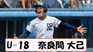 【奈良間大己】これは選ばれるわ、、ノーサインで打ちまくった夏が認められ日本代表でも自分らしいプレーを!!【U-18日本代表】 thumbnail