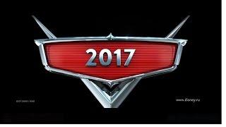 Тачки 3 / Cars 3 (2017) 1080p | Трейлер