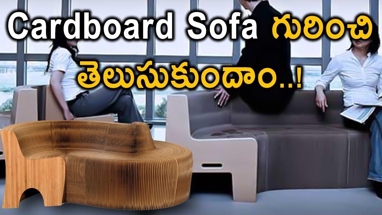 Cardboard Sofa గురించి తెలుసుకుందాం..! Revolution In Furniture Industry |  Eyecon Facts