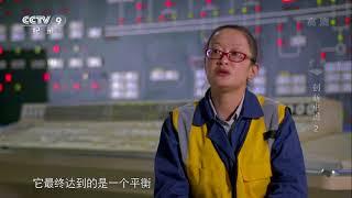 《创新中国》松溪光伏 | CCTV纪录