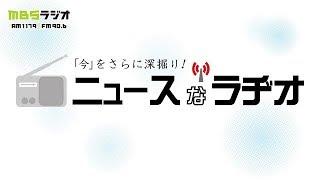 トランスナショナル研究所 岸本聡子さん 「今」をさらに深堀り! 毎週月...