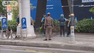 ASEAN外相会議開催中 バンコク中心部で爆発6回 (19/08/02)