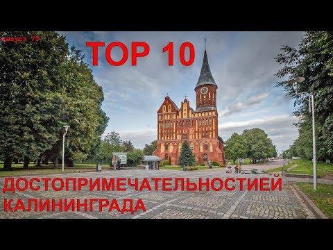 Топ 10 достопримечательностей Калининграда. #75