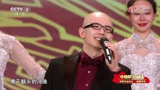 [中国梦·劳动美]歌曲《让爱洒满人间》 演唱:杨竹青 霍敬 平安 郁可唯| CCTV