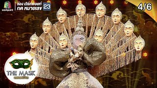 THE MASK วรรณคดีไทย | EP.05 | 25 เม.ย. 62 [4/6]