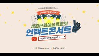 생활문화예술동호회 언택트콘서트(열려라에바다예술단)