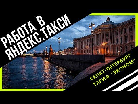 Заработок в Яндекс такси.  (Эконом) Сколько можно заработать в такси за 6 и 12 часов?